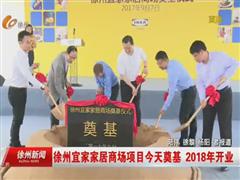 徐州宜家9月7日开工 运营面积3.5万�O预计2018年开业