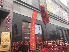 太原华宇生活广场大调整 LV撤出、MJ Style占铺开首店