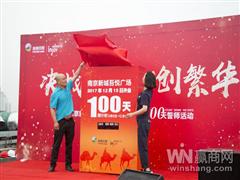 苏皖一周要闻:湖南路新城吾悦开业100天倒计时 溧水万达拟于明年12月开业