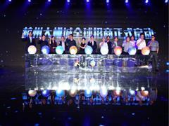 杭州大悦城全球招商正式启动 主力店及入驻品牌首次披露