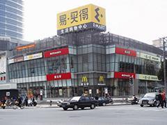 易买得5家在华店铺出售获批 将全面退出中国市场