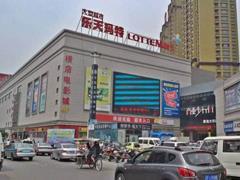 韩媒称乐天玛特或恢复在华营业 官方回应:出售计划没变