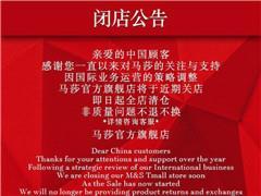 马莎百货彻底放弃中国市场:最后的天猫旗舰店近期将关闭