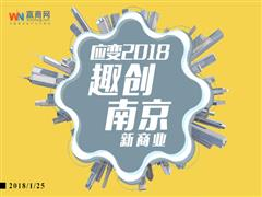 赢商网城市沙龙・江苏站:应变2018 趣创南京新商业