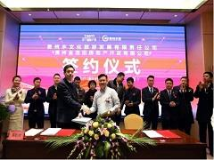 贵州水投集团布局高新区 签约入驻天一国际广场9号楼