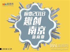 苏皖一周要闻:江苏2017已开49个商业 苏果在南京开多鱼主题便利店