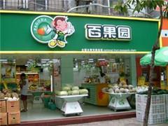 """百果园获超15亿B轮融资 """"水果零售大王""""市占率仅1%"""