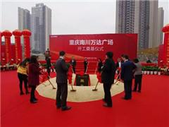 重庆第十座万达广场落户南川 选址泽京时代总体量13.5万�O