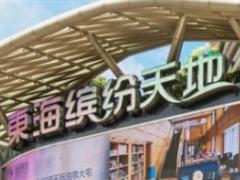 英皇电影城华南首店2018年第一季度亮相东海缤纷天地