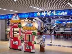 盒马拟在上海嘉定推出首个机器人超市 面积约7000�O