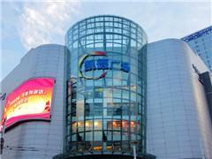 凯德集团回应一次性出售20个购物中心的背后战略!