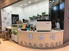 譚咖啡:想做一杯好咖啡 致力于打造有人情味的咖啡店
