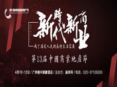 西安阳光天地成为第13届中国商业地产节战略合作伙伴