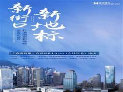 香港置地如约进驻新街口 欲在中华第一商圈打造南京新地标
