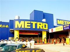 麦德龙商场北京第四店开业 营业面积4100㎡、SKU上万种