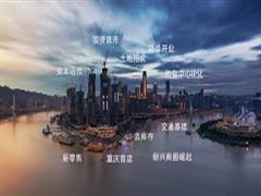 赢商网独家盘点:十大关键词解读2017年度重庆商业地产