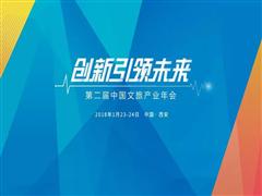第二届中国文旅产业年会即将召开 旅游界最强大脑共赴西安曲江