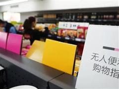 2018年中国零售额或首超美国 实体零售与电商协作是关键