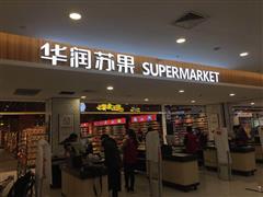 赢商网实探:苏果转型升级后的首家二代大卖场样板店