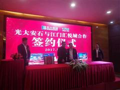 汇悦城与房地产私募投资机构光大安石达成战略合作