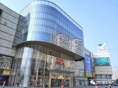 区域性商业面临调整升级 城南购物中心世豪如何抓人心?