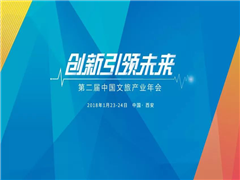 《2017中国旅游投资研究报告》将发布 解码旅游创新趋势