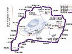 轨道环线四公里段主体基本完工 东北环预计今年开通