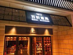 2017年上海新增逾20家实体书店 包括言几又、西西弗等
