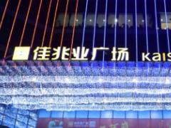 精神与物质双发展 惠州佳兆业广场跨年晚会获青睐