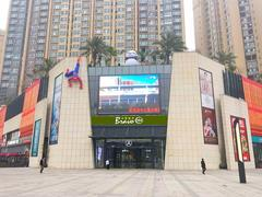永辉超市BravoYH成都双铁广场店1月1日开业 总面积1万㎡