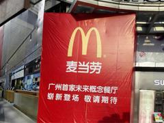 麦当劳首家未来概念餐厅即将登陆维多利广场