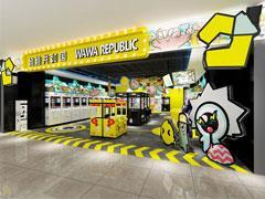 娃娃共和国再次升级 2018年将增加50家新门店