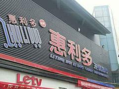 """遂宁老商圈迎来商业""""新元素"""" 惠利多超市入驻城北"""