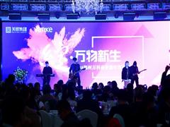 2018年郑州万科商业双MALL同开 新年客户答谢会圆满举办