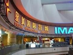 星美集团启动影院新零售计划 改造营销场景掘金非票市场