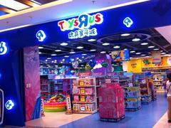 玩具反斗城将关闭美国约180家门店 加速在华开店计划