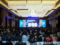 第二届中国文旅产业年会在西安曲江成功举办