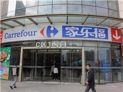 家乐福中国连续2年销售额负增长 腾讯入股狙击阿里巴巴