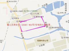 青岛高新区7宗地打包出让 总面积近100万平方米