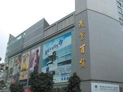 茂业商业拟以现金4.03亿收购重庆茂业百货100%股权
