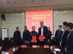 兴义市人民政府与恒大地产集团签约棚户区改造项目