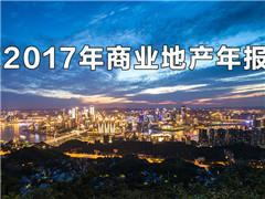 赢商盘点:重庆2017年度商业地产年报重磅出炉!