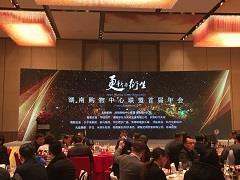 湖南购物中心联盟首届年会盛大召开 见证商业共赢未来
