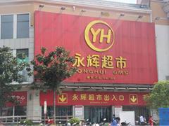 永辉超市完成7.1亿受让红旗连锁9%股份 持股增至21%