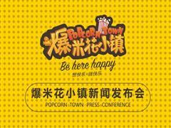 动漫游戏IP文创商业街区 爆米花小镇新闻发布会成功举办