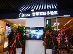 贵州首个美的智慧家居体验馆开业 落户苏宁易购金凤凰店