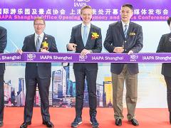 IAAPA上海成立首个中国大陆代表处 扩大在中国的服务