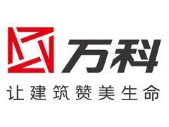 万科17.71亿入局中兴通讯深圳湾商办项目 占土地款的50%