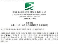中国奥园2017年全年合同销售额455.9亿元 同比增长78%