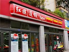 永辉超市持股21%成第二大股东 红旗连锁今早开盘涨停